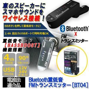 Bluetooth重低音FMトランスミッター[BT04](配線不要 ワイヤレス スマホ音楽 車のスピーカー カーコンポ 重低音モード)|premium-pony