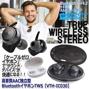 高音質AAC独立型BluetoothイヤホンTWS[VTH-IC030](ブルートゥース ワイヤレス ハンズフリーホン スマホ  左右独立型 AACコーデック対応)|premium-pony