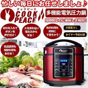 多機能電気圧力鍋「クックピース」(送料無料 圧力鍋 電気圧力鍋 5L COOK PEACE レシピ本付き 低温調理 発酵調理 ) premium-pony