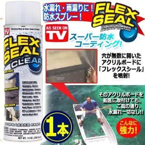 スーパー防水ラバースプレー「フレックスシール・クリアー」(世界の果てまでイッテQ,DIY,防水シールコート,一塗りで水漏れ補修,防水コーティング)|premium-pony