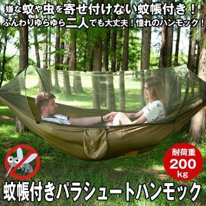蚊帳付きパラシュートハンモック (アウトドア キャンプ 蚊よけ 通気性 素材 軽量 持ち運び簡単 二人でもOK 収納袋付き 耐荷重200kg)|premium-pony