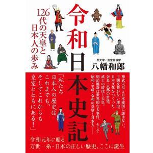 令和日本史記-126代の天皇と日本人の歩み-(八幡和郎著)(書籍 ブック BOOK 歴史書 天皇 皇室 令和 改元 日本史 歴史家 皇室評論家)|premium-pony