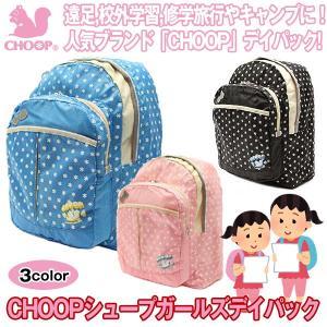 CHOOPシュープガールズデイパック(小学生 女の子 リュックサック バックパック 遠足 林間学校 ガールズ キャンプ 塾)|premium-pony