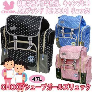 CHOOPシュープガールズリュック(小学生 女の子 リュックサック バッグ 修学旅行 林間学校 ガールズ 47L キャンプ 大容量)|premium-pony