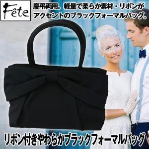 リボン付きやわらかブラックフォーマルバッグ( 冠婚葬祭鞄 レディース冠婚葬祭両用バッグ  フォーマルバッグ 手提げ袋)|premium-pony