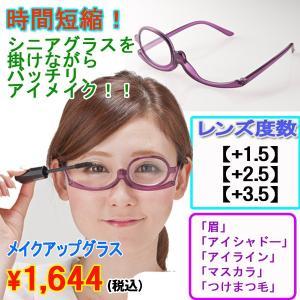 メイクアップグラス (メイクアップ専用シニアグラス メガネを掛けながらアイメイク レンズを左右に可動 眼鏡をかけたままアイメイク)|premium-pony