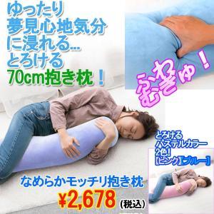 なめらかモッチリ抱き枕 (70cm ロングピロー おススメ抱き枕 優しい肌触り 柔らか感触 極楽快眠)|premium-pony