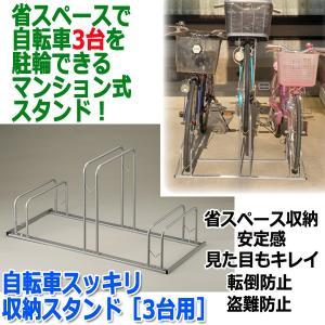 省スペースで自転車3台を駐輪できるマンション式スタンド!  安定感・質感・耐久性・使用感まで精巧に設...