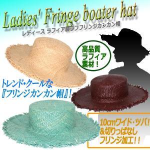 レディース ラフィア製ラフフリンジカンカン帽 (帽子 ハット ストロー 麦藁 麦わら帽子 ストローハット   オシャレ 夏 女子 リゾート)|premium-pony