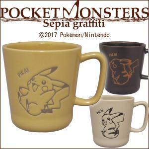 大人のポケモン「マグカップ」(ポケットモンスター,ピカチュウ,大人も欲しいポケモングッズ,陶器製,300ml,コーヒーカップ)|premium-pony