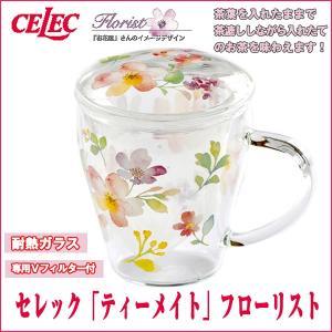 セレック「ティーメイト」フローリスト (耐熱食器 透明 耐熱ガラス 紅茶 日本茶 ハーブティー 母の日 ギフト おすすめ母の日) premium-pony