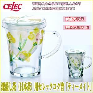深蒸し茶(日本茶)用セレックコク旨「ティーメイト」(耐熱食器 透明 耐熱ガラス 紅茶 日本茶 ハーブティー 母の日 ギフト おすすめ母の日) premium-pony