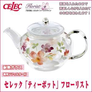 セレック「ティーポット」フローリスト (耐熱食器 透明 耐熱ガラス 紅茶 日本茶 ハーブティー 母の日 ギフト おすすめ母の日) premium-pony