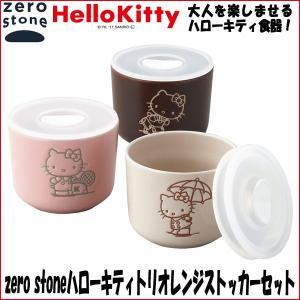 zero stoneハローキティトリオレンジストッカーセット (食器 大人のハローキティ 電子レンジOK 食洗機OK 陶磁器 保存用 食器) premium-pony
