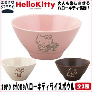 zero stoneハローキティライスボウル(食器 大人のハローキティ 電子レンジOK 食洗機OK 陶磁器 お茶碗 ) premium-pony