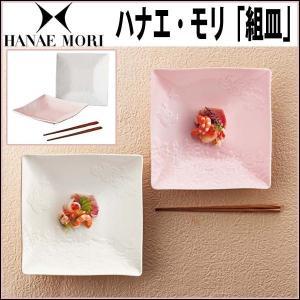 HANAE MORIハナエ・モリ「組皿」( 平皿 スクエア型平皿 和食器 洋食器 プレート皿 ) premium-pony