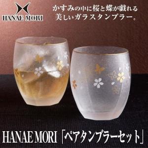 HANAE MORI・ハナエモリ「ペアタンブラーセット」(ブランド食器  和柄グラス ギフト 母の日 父の日 ギフト食器)|premium-pony
