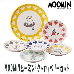 MOOMINムーミン「クッカ」ベリーセット 大ブレイク中の「MOOMIN」。新作!食卓が明るくなる便...