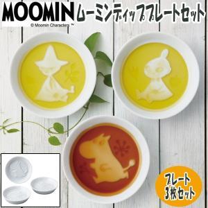ムーミンディッププレートセット (食器 MOOMIN ディップ皿3枚セット 小皿セット 醤油さし オリーブオイル入れ ソース入れ ギフト) premium-pony
