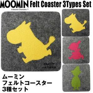 ムーミンフェルトコースター3種セット(ムーミン公式グッズ ムーミンオフィシャルグッズ ムーミン食器雑貨 ムーミン柄コースター) premium-pony