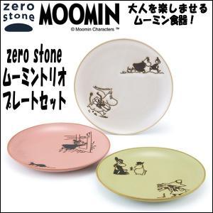 zero stoneムーミントリオプレートセット(大人のムーミン食器 電子レンジOK 食洗機OKギフト 母の日 内祝い) premium-pony