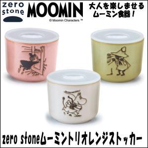 zero stoneムーミントリオレンジストッカー(大人のムーミン食器 電子レンジOK 食洗機OK 母の日 ギフト 内祝い) premium-pony