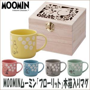 MOOMINムーミン「フローリット」木箱入りマグ (ムーミン公式グッズ マグカップ ギフト 食器 MOOMIN ムーミンオフィシャル)|premium-pony