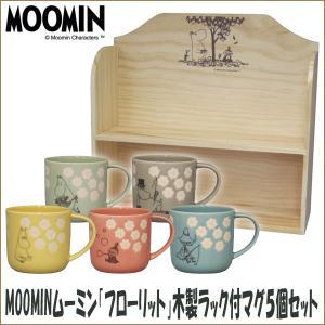 MOOMINムーミン「フローリット」木製ラック付マグ5個セット (ムーミン公式グッズ マグカップ ギフト食器 MOOMIN ムーミンオフィシャル)|premium-pony