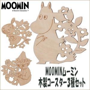 MOOMINムーミン木製コースター3種セット (ムーミン公式グッズ ギフト商品 キャラクター食器 ムーミンオフィシャル ムーミン リトルミイ スナフキン)|premium-pony