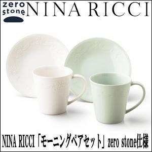 NINA RICCIニナリッチ「モーニングペアセット」zero stone仕様( ブランド食器  内祝い ギフト食器 母の日 ) premium-pony