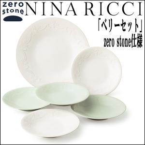 NINA RICCIニナリッチ「ベリーセット」zero stone仕様( ブランド食器 母の日 結婚祝い ギフト食器 premium-pony