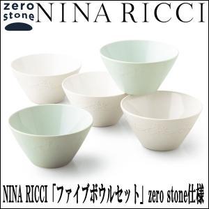NINA RICCIニナリッチ「ファイブボウルセット」zero stone仕様( ブランド食器  深鉢セット 内祝い 母の日) premium-pony