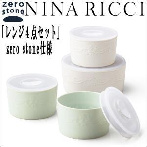 NINA RICCIニナリッチ「レンジ4点セット」zero stone仕様(  ブランド食器 耐熱レンジストッカーセット 保存容器セット premium-pony