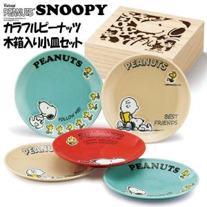 スヌーピーカラフルピーナッツ木箱入り小皿セット(SNOOPY 13cm豆皿 13センチプレート 5枚セット スヌーピー公式グッズ 小皿セット) premium-pony