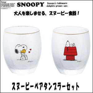 スヌーピーペアタンブラーセット (SNOOPY ガラスタンブラー グラス コップ オフィシャル ガラスタンブラー ペアグラス ギフト 贈り物) premium-pony