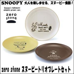 zero stone スヌーピートリオプレート3種セット(ゼロストーン 食器 お皿 大人のスヌーピー 電子レンジOK 食洗機OK 陶磁器 20.5cm) premium-pony