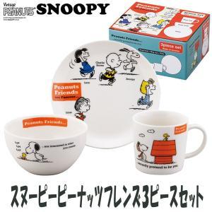 スヌーピーピーナッツフレンズ3ピースセット (SNOOPY 食器セット 16cmプレート 12cmボウル マグカップ 専用ギフトBOX 贈り物 プレゼント) premium-pony