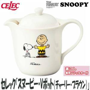 セレック「スヌーピー・Vポット(チャーリー・ブラウン)」(スヌーピー公式グッズ スヌーピーオフィシャル食器 耐熱食器セレック) premium-pony