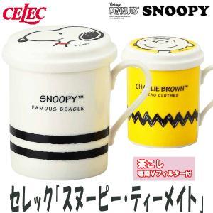 セレック「スヌーピー・ティーメイト」(スヌーピー食器 スヌーピーオフィシャル食器 ふた付き耐熱マグ セレック ティーポット) premium-pony