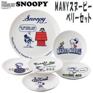 MANYスヌーピーベリーセット (SNOOPY プレート5枚セット 食器セット お皿5枚 21.5cm1枚 14cm4枚 中皿 小皿 贈り物 プレゼント) premium-pony