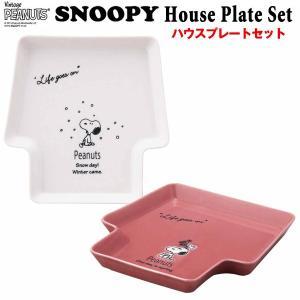 スヌーピーハウスプレートセット(SNOOPY スヌーピーオフィシャル食器 プレート2枚セット お皿2...