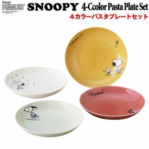 スヌーピー4カラーパスタプレートセット(SNOOPY パスタ皿4枚セット スヌーピーオフィシャル食器...