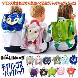 DEGLINGS(デグリンゴス)バックパック (フランス製 可愛い 子ども用 幼児用 ぬいぐるみ風 アニマルリュック カバン バッグ 愛嬌 動物 ギフト プレゼント)|premium-pony