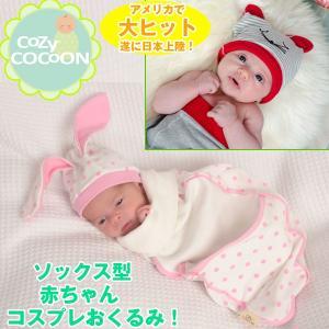 コージーコクーン「スワドル&帽子」セット(ベビー用品,赤ちゃんおくるみ,アメリカ製,出産祝い,0才から3ヶ月の赤ちゃん用品,)|premium-pony