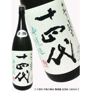 十四代 中取り純米 無濾過 生詰め 1800ml 高木酒造|premium-sake