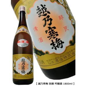越乃寒梅 別撰 吟醸酒 1800ml 石本酒造|premium-sake