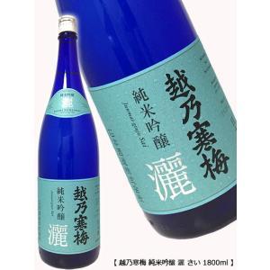 越乃寒梅 純米吟醸 灑 さい 1800ml 石本酒造|premium-sake