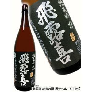 飛露喜 純米吟醸 黒ラベル 1800ml 廣木酒造|premium-sake
