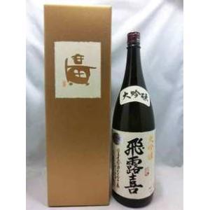 飛露喜 大吟醸 1800ml 廣木酒造本店 化粧箱入り premium-sake