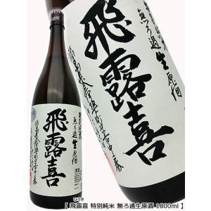 飛露喜 特別純米 無濾過生原酒  無ろ過 1800ml 廣木酒造本店|premium-sake